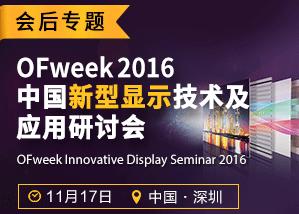 OFweek 2016中国新型显示技术及应用研讨会