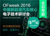 OFweek2016中国新能源汽车核心电子技术研讨会会后专题