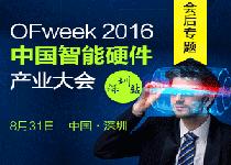 OFweek 2016中国智能硬件产业大会深圳站