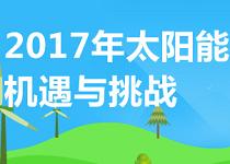 2017年太阳能光伏行业机遇与挑战