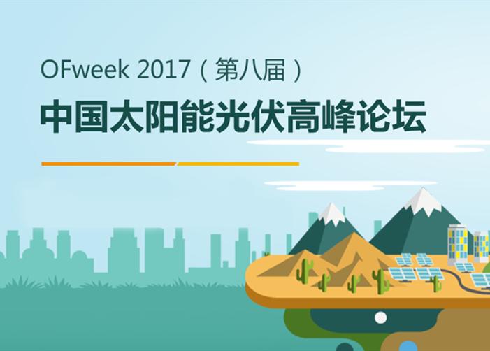 OFweek 2017(第八届)中国太阳能光伏高峰论坛会后专题