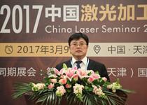 2017中国激光加工及智能制造技术研讨会专题
