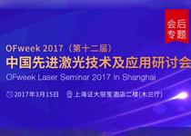 OFweek 2017中国先进激光技术及应用研讨会