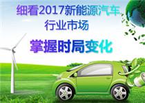 细看2017新能源汽车市场 掌握时局变化