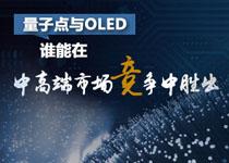 量子点与OLED 谁能在中高端市场竞争中胜出