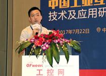 OFweek 2017中国工业互联网技术及应用研讨会专题