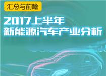 汇总与前瞻 2017上半年新能源汽车产业分析