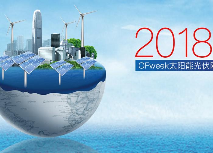 2018年OFweek太陽能光伏行業年終盤點