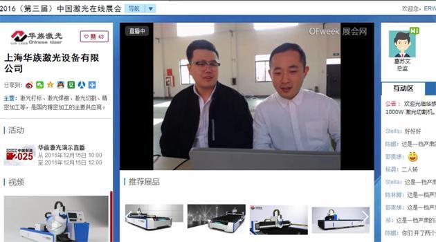 2016(第三届)中国激光在线展会—上海华族激光产品介绍真人直播