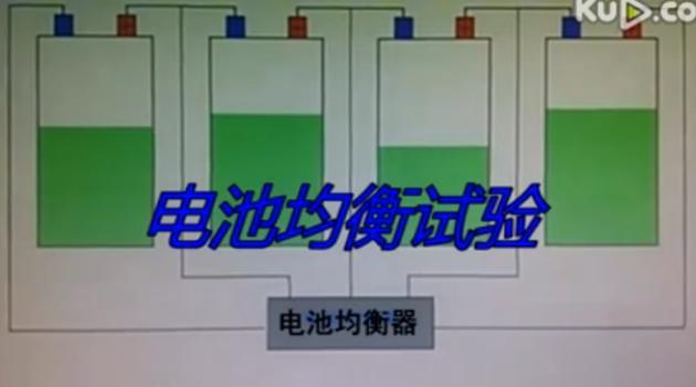 锂电池均衡实验视频