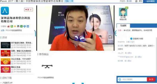 OFweek智能家居在线展——深圳前海冰寒信息科技有限公司