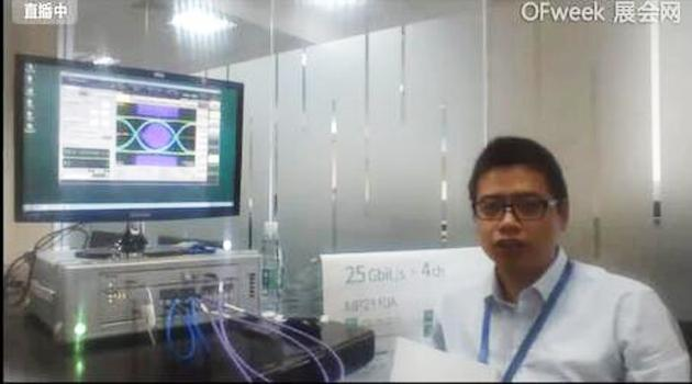 OFweek2017(第二届)中国光通讯在线展会--安立公司真人直播