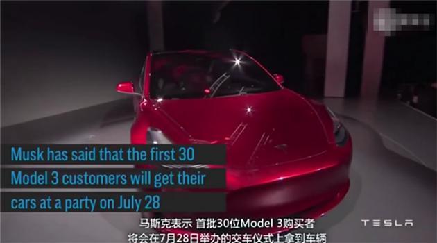特斯拉首辆Model 3下线:马斯克发Twitter秀照片