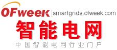 OFweek智能电网