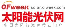 OFweek太阳能光伏